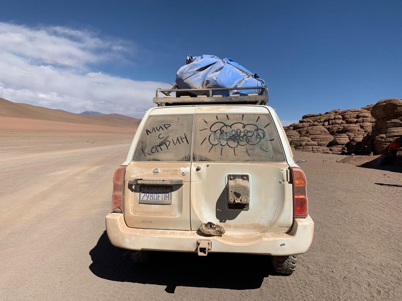 Отзыв о туре Перу Боливия с Мирскатрин